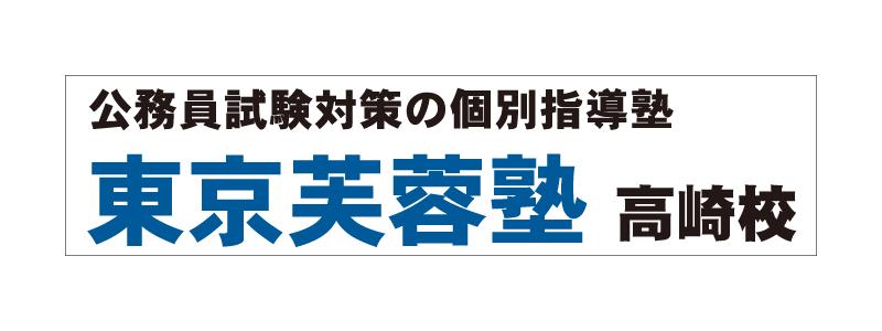 東京芙蓉塾