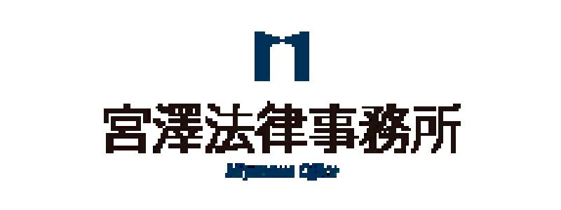 宮澤法律事務所