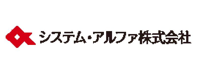 システム・アルファ株式会社