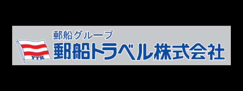 郵船グループ 郵船トラベル株式会社